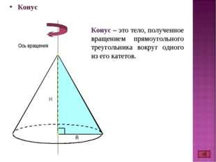 R Ось вращения Конус – это тело, полученное вращением прямоугольного треуголь