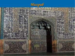 Михраб
