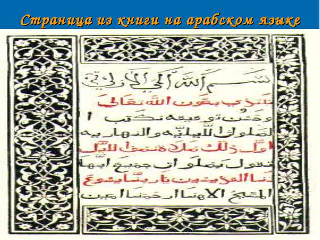 Страница из книги на арабском языке