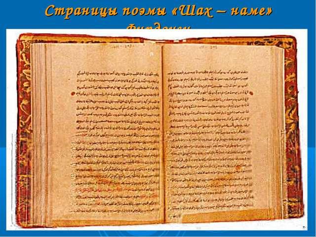 Страницы поэмы «Шах – наме» Фирдоуси