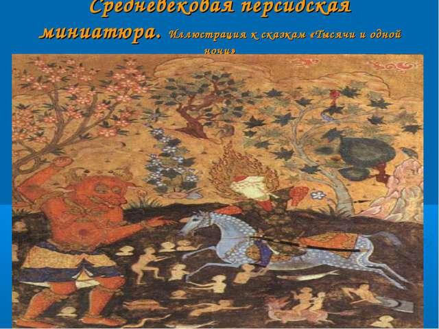 Средневековая персидская миниатюра. Иллюстрация к сказкам «Тысячи и одной ночи»