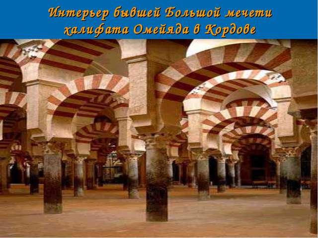 Интерьер бывшей Большой мечети халифата Омейяда в Кордове
