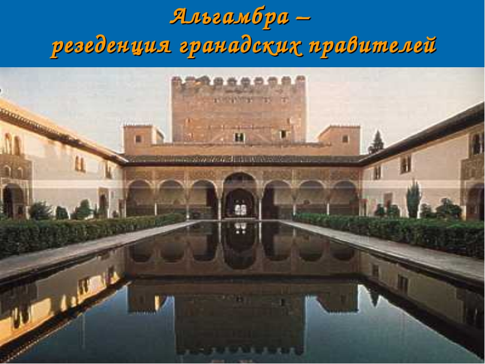 Альгамбра – резеденция гранадских правителей