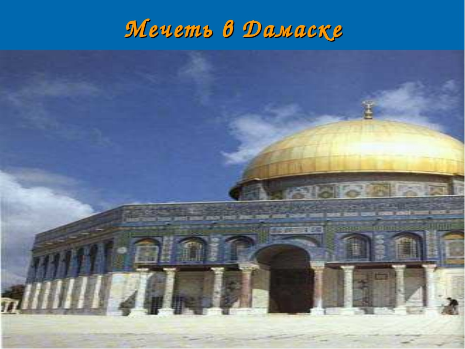 Мечеть в Дамаске
