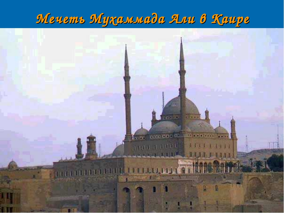 Мечеть Мухаммада Али в Каире