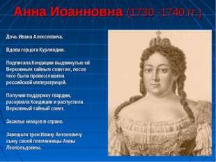 Анна Иоанновна (1730 -1740 гг.) Дочь Ивана Алексеевича. Вдова герцога Курлянд