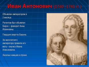 Иван Антонович (1740 -1741 гг.) Объявлен императором в 2 месяца. Регентом был