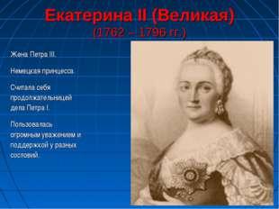 Екатерина II (Великая) (1762 – 1796 гг.) Жена Петра III. Немецкая принцесса.