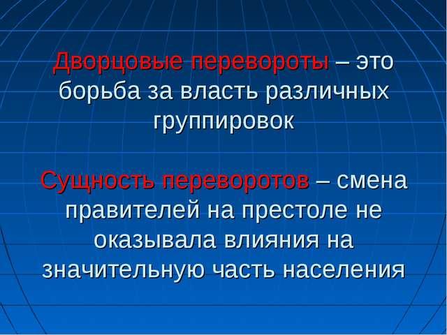 Дворцовые перевороты – это борьба за власть различных группировок Сущность п...