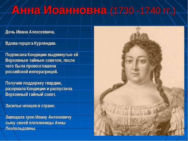 Анна Иоанновна (1730 -1740 гг.) Дочь Ивана Алексеевича. Вдова герцога Курлянд...