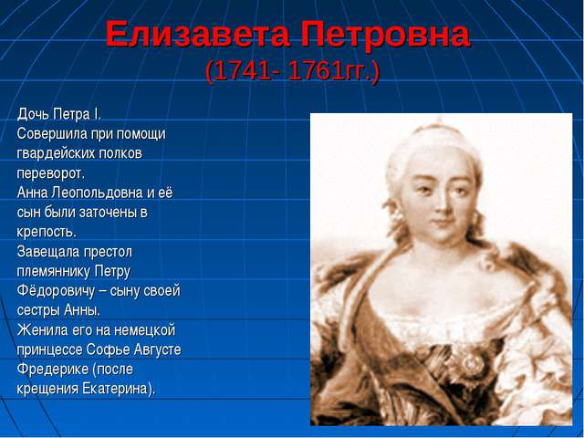 Елизавета Петровна (1741- 1761гг.) Дочь Петра I. Совершила при помощи гвардей...