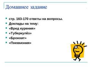 Домашнее задание стр. 163-170 ответы на вопросы. Доклады на тему: «Вред курен