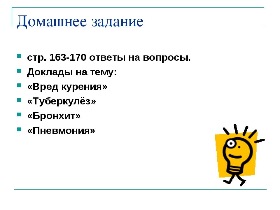 Домашнее задание стр. 163-170 ответы на вопросы. Доклады на тему: «Вред курен...