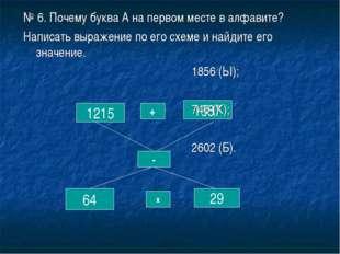 1215 1387 - 64 29 х № 6. Почему буква А на первом месте в алфавите? Написать