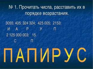 № 1. Прочитать числа, расставить их в порядке возрастания. 3055; 405; 324 324