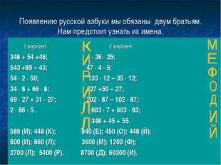 Появлению русской азбуки мы обязаны двум братьям. Нам предстоит узнать их име