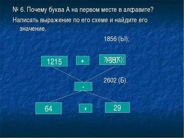 1215 1387 - 64 29 х № 6. Почему буква А на первом месте в алфавите? Написать...