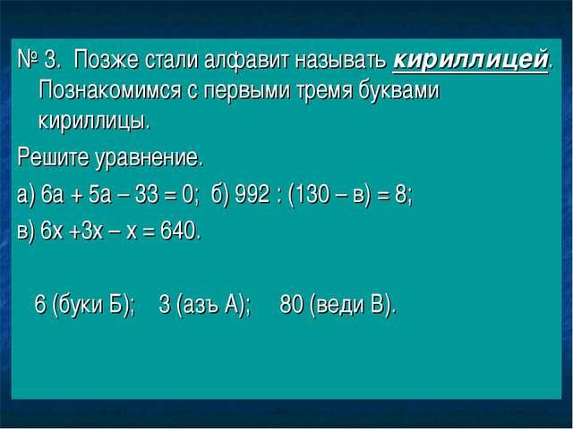 № 3. Позже стали алфавит называть кириллицей. Познакомимся с первыми тремя бу...