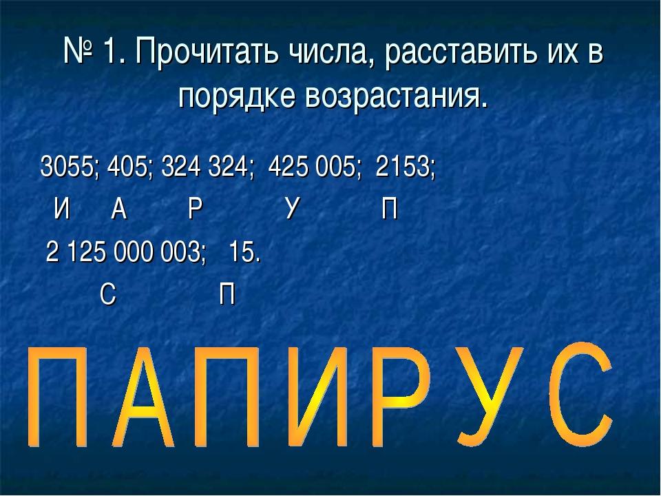 № 1. Прочитать числа, расставить их в порядке возрастания. 3055; 405; 324 324...