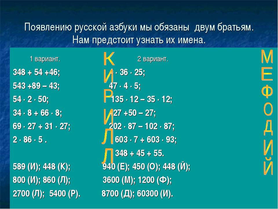 Появлению русской азбуки мы обязаны двум братьям. Нам предстоит узнать их име...