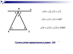 А В С 1 2 3 4 5 а Сумма углов треугольника равна 180