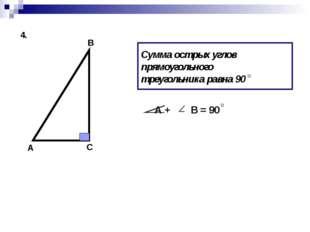 Сумма острых углов прямоугольного треугольника равна 90 А С В А + В = 90 4.