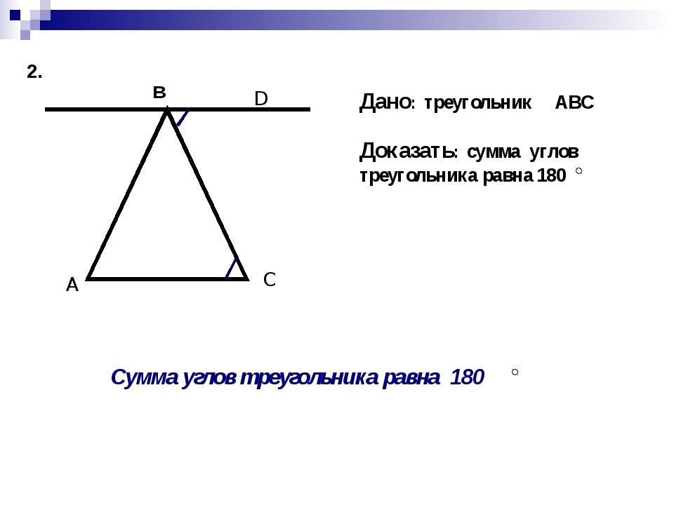 А в С D Дано: треугольник АВС Доказать: сумма углов треугольника равна 180 Су...