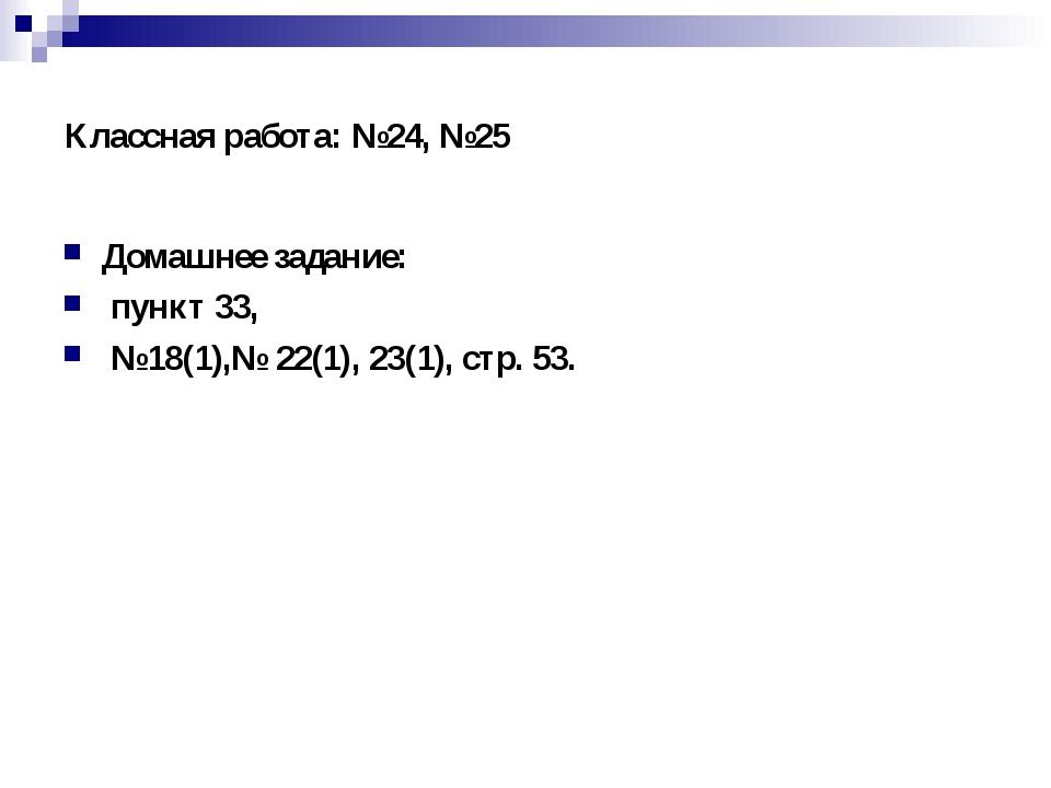 Классная работа: №24, №25 Домашнее задание: пункт 33, №18(1),№ 22(1), 23(1),...
