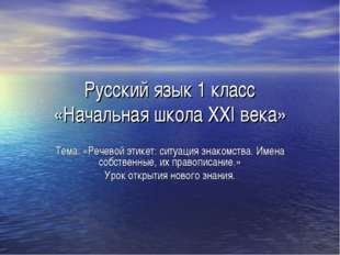 Русский язык 1 класс «Начальная школа XXI века» Тема: «Речевой этикет: ситуац