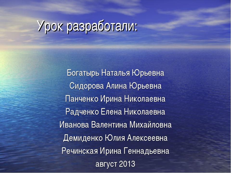 Урок разработали: Богатырь Наталья Юрьевна Сидорова Алина Юрьевна Панченко И...