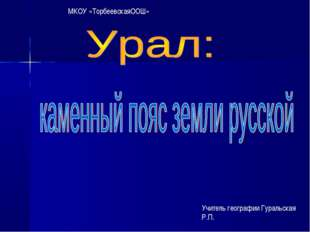 МКОУ «ТорбеевскаяООШ» Учитель географии Гуральская Р.П.