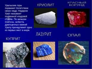 Уральские горы поражают богатством своих недр. Недаром Урал называют подземно