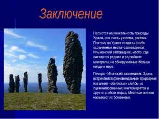 Несмотря на уникальность природы Урала, она очень уязвима, ранима. Поэтому на