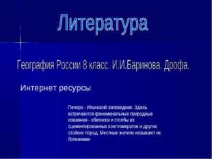 Интернет ресурсы Печоро - Илычский заповедник. Здесь встречаются феноменальны