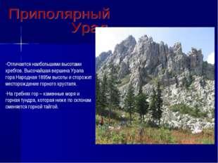 Отличается наибольшими высотами хребтов. Высочайшая вершина Урала гора Народн