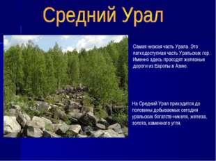 Самая низкая часть Урала. Это легкодоступная часть Уральских гор. Именно здес
