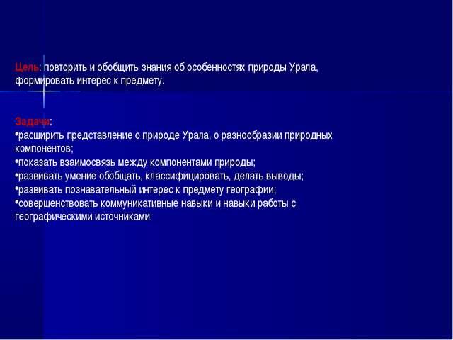 Цель: повторить и обобщить знания об особенностях природы Урала, формировать...