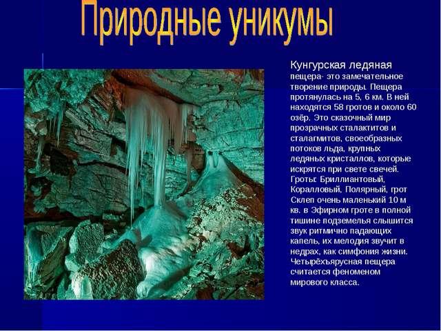 Кунгурская ледяная пещера- это замечательное творение природы. Пещера протяну...