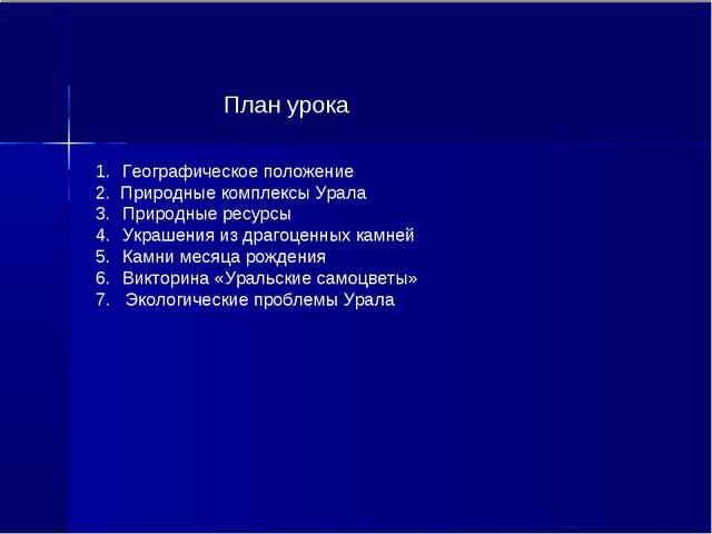 ,. План урока Географическое положение 2. Природные комплексы Урала Природные...