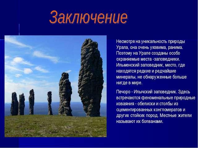 Несмотря на уникальность природы Урала, она очень уязвима, ранима. Поэтому на...