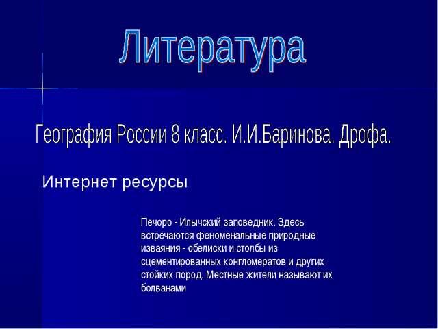 Интернет ресурсы Печоро - Илычский заповедник. Здесь встречаются феноменальны...