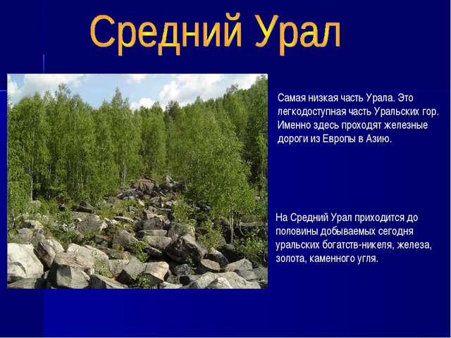 Самая низкая часть Урала. Это легкодоступная часть Уральских гор. Именно здес...