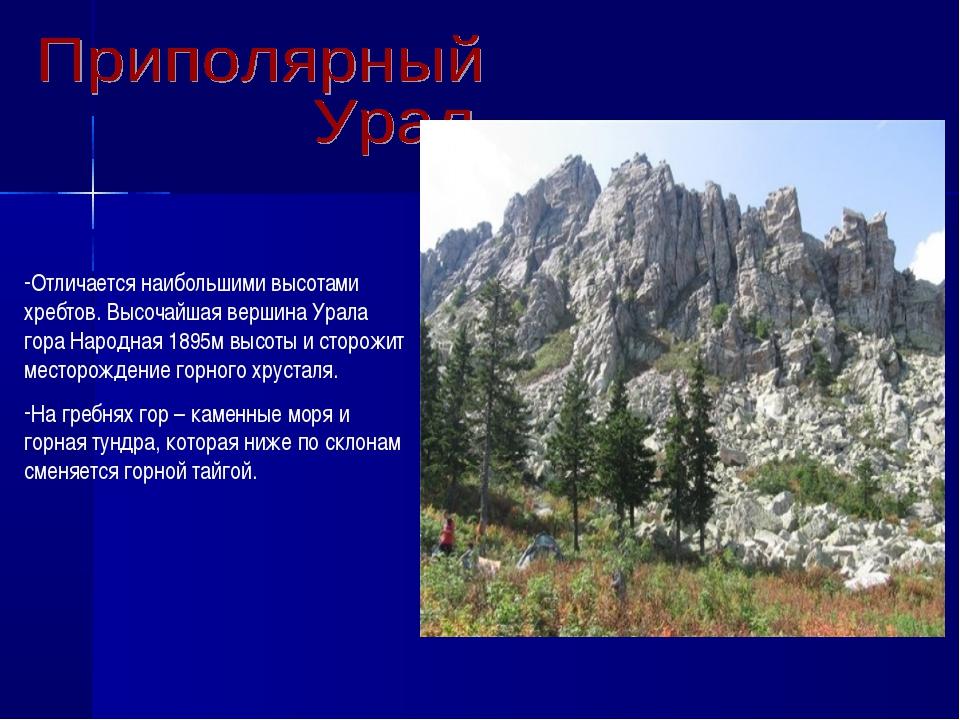 Отличается наибольшими высотами хребтов. Высочайшая вершина Урала гора Народн...
