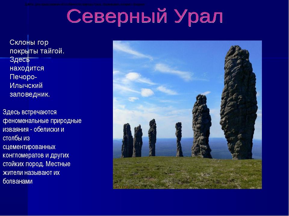 Склоны гор покрыты тайгой. Здесь находится Печоро- Илычский заповедник. Цель:...