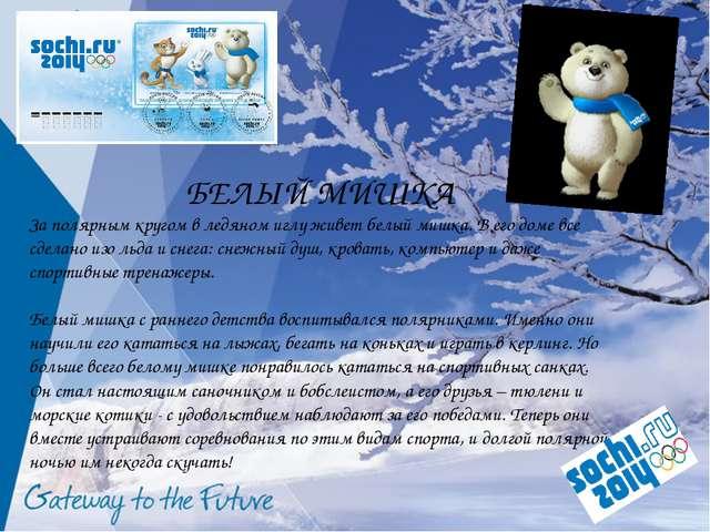 БЕЛЫЙ МИШКА За полярным кругом в ледяном иглу живет белый мишка. В его доме...
