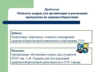 Решение: Организация обучающего курса для студентов РГПУ им. А.И. Герцена для