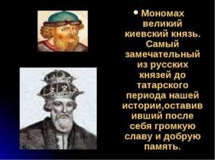 Мономах великий киевский князь. Самый замечательный из русских князей до тата