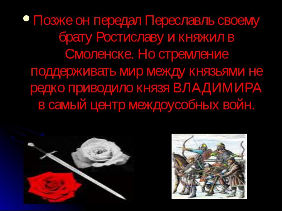 Позже он передал Переславль своему брату Ростиславу и княжил в Смоленске. Но...