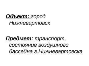 Объект: город Нижневартовск Предмет: транспорт, состояние воздушного бассейна