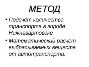 МЕТОД Подсчёт количества транспорта в городе Нижневартовске Математический ра